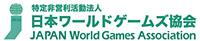 特定非営利活動法人日本ワールドゲームズ協会公式ウェブサイト