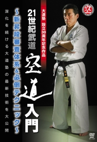 DVD「空道入門~新昇段審査体系&必倒テクニック~」