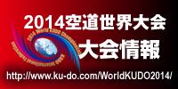 世界大会情報ページ